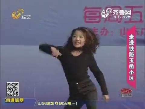 综艺大篷车:高凤遥舞蹈表演《喇叭裤》