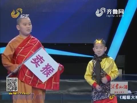 """超级大明星:新编""""西游记""""唐僧变卖孙悟空笑料不断"""
