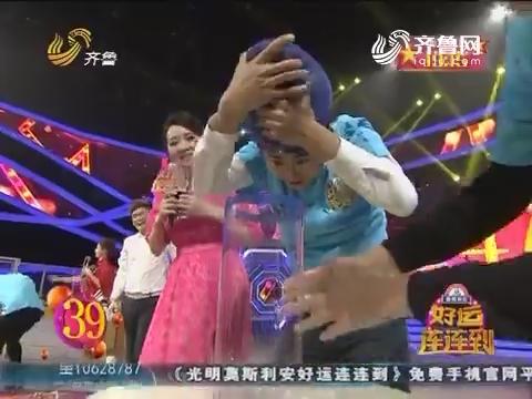 20161225《好运连连到》:幸福一家人甩臀乒乓球好运赢大奖