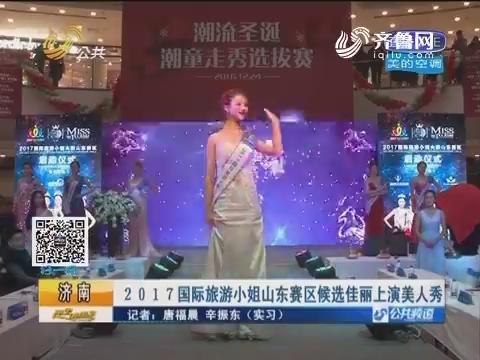 济南:2017国际旅游小姐山东赛区候选佳丽上演美人秀