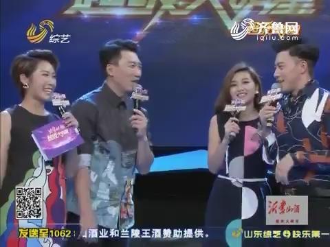 """20161225《超级大明星》:新编""""西游记""""唐僧变卖孙悟空笑料不断"""