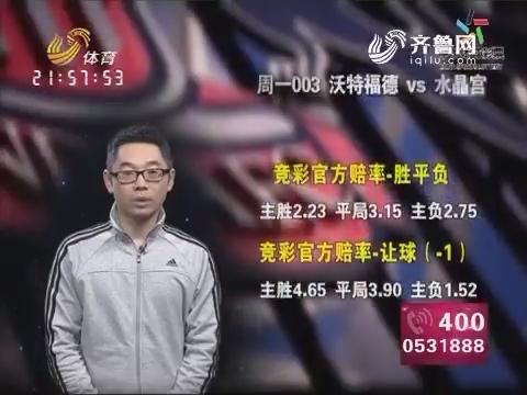 20161225《天天体彩》:沃特福德VS水晶宫
