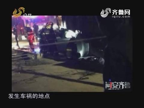 20161225《问安齐鲁》:2016警示录交通事故频发 伤亡损失严重