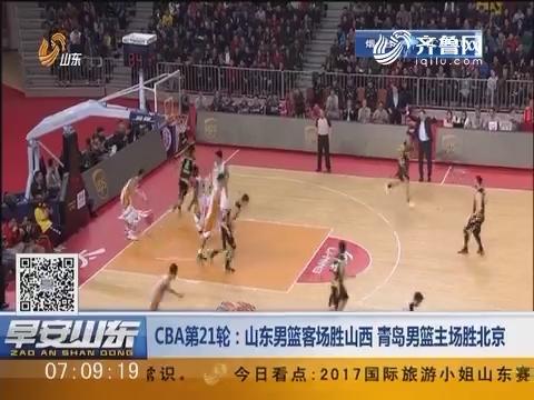 CBA第21轮:山东男篮客场胜山西 青岛男篮主场胜北京