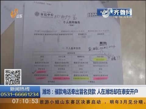 潍坊:催款电话牵出冒名贷款 人在潍坊却在泰安开户