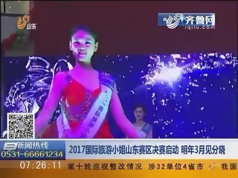 2017国际旅游小姐山东赛区决赛启动 2017年3月见分晓