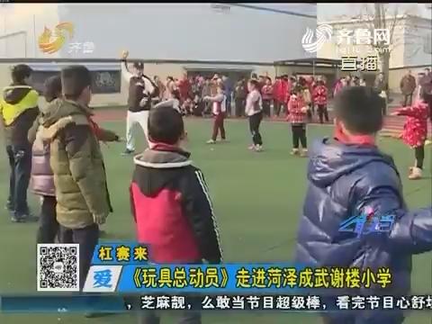 杠赛来:《玩具总动员》走进菏泽成武谢楼小学