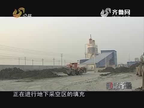 20161224《问安齐鲁》:山东加快转型升级 关闭非煤矿山604家