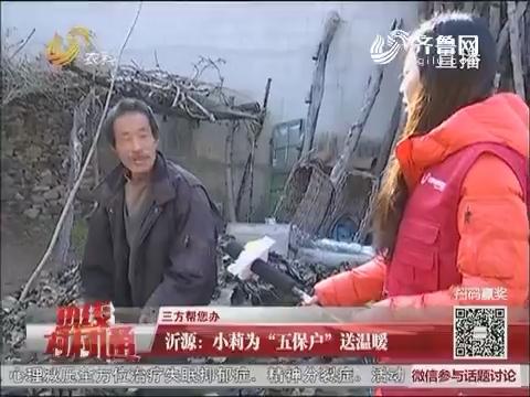 """【三方帮您办】沂源:小莉为""""五保户""""送温暖"""