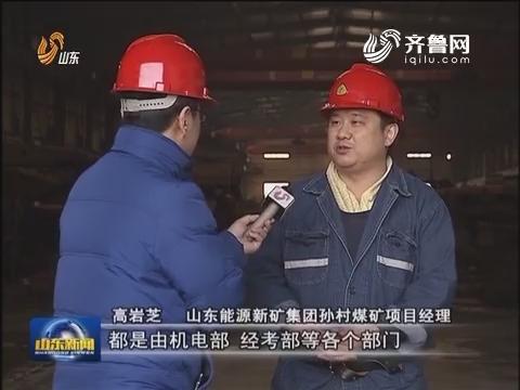 新矿集团:管理改革 改出12亿元利润差额