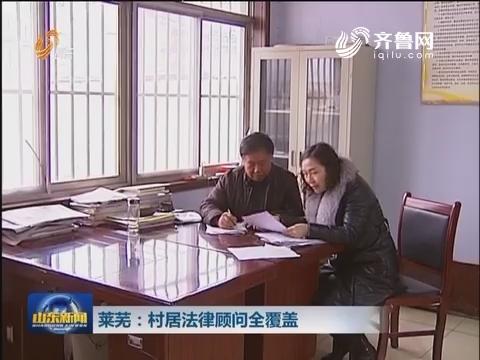 莱芜:村居法律顾问全覆盖