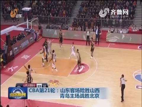 CBA第21轮:山东客场险胜山西青岛主场战胜北京