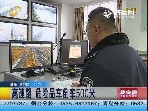 青岛:高速路 危险品车倒车500米