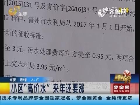 """【重磅】潍坊:小区""""高价水""""来年还要涨"""