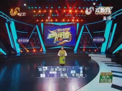 我是大明星:朱欣敏演唱歌曲《越来越好》受评委大赞