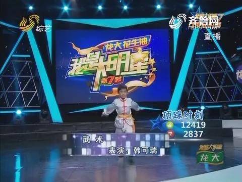 我是大明星:六岁萌娃韩可瑞功夫表演惊呆全场