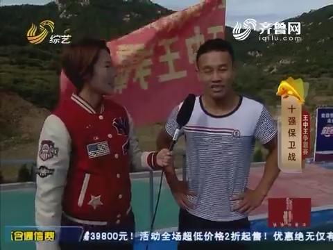 快乐向前冲:王中王争霸赛 十强保卫战刘飞打破纪录