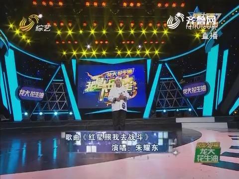 我是大明星:朱耀东演唱歌曲《红星照我去战斗》成功晋级