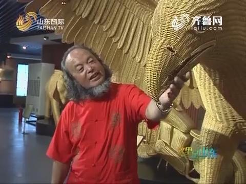 """20161226《这里是山东》:""""临沭柳编多""""看柳编说柳编临沭的柳编不一般"""