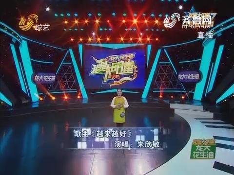 20161226《我是大明星》:朱耀东演唱歌曲《红星照我去战斗》成功晋级