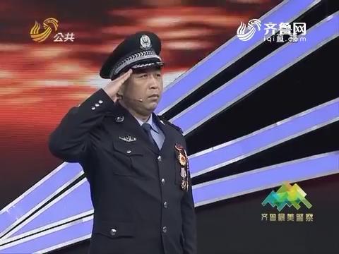 齐鲁最美警察——王建新