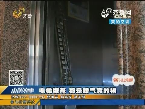 济南:家住18楼 上下全靠一双腿