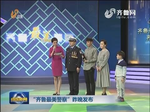 """""""齐鲁最美警察""""26日晚发布"""