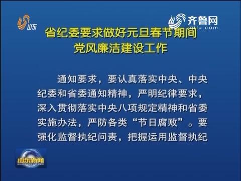 山东省纪委要求做好元旦春节期间党风廉洁建设工作