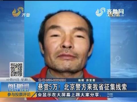 悬赏5万!北京警方来山东省征集线索
