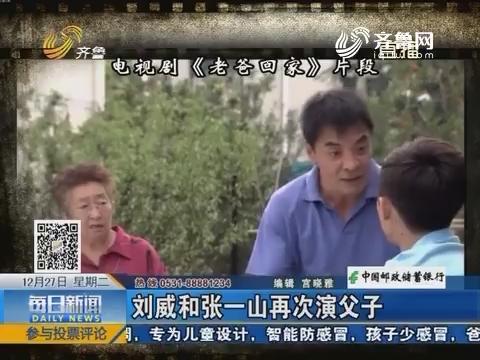 好戏在后头:刘威和张一山再次演父子
