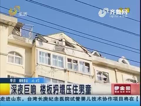 青岛:深夜巨响 楼板坍塌压住男童
