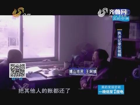 【公道行动】淄博:寻找老友十几年 只为还上当年债