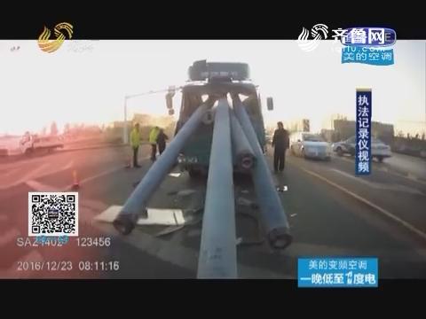 淄博:大货车一刹车 电线杆贯穿驾驶室