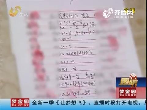 """【重磅】滨州邹平:多辆装载机""""丢失"""""""
