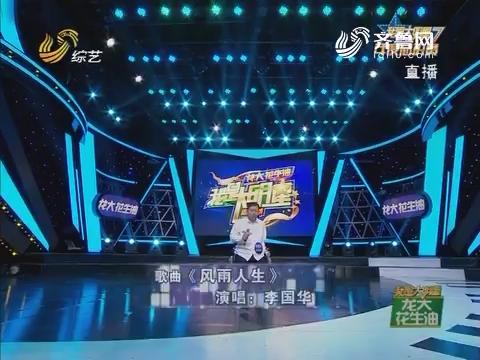 我是大明星:李国华演唱歌曲《风雨人生》意志力感动全场观众