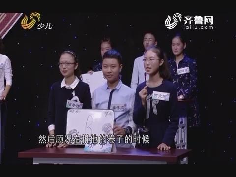 20161227《国学小名士》:山东省第三届国学小名士经典诵读电视大赛省复赛团队赛第二场