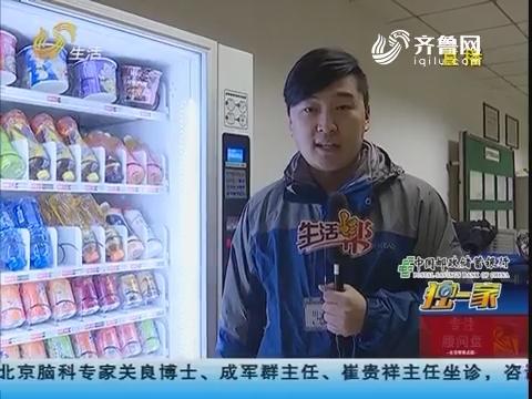 【独一家】疑!网传 分文不花能买饮料?