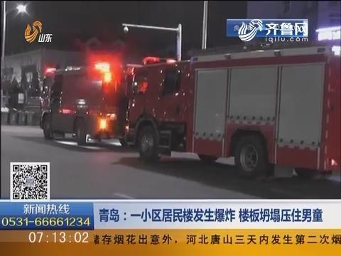 青岛:一小区居民楼发生爆炸 楼板坍塌压住男童