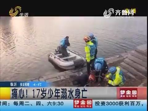 青岛:痛心!17岁少年溺水身亡