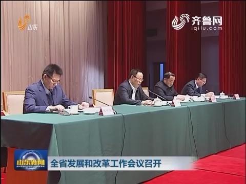山东省发展和改革工作会议召开
