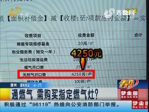聊城:通燃气 需购买指定燃气灶?