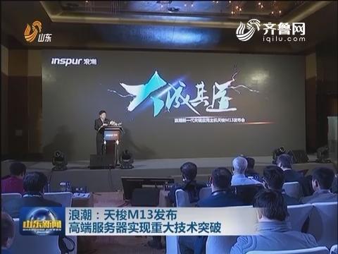 浪潮:天梭M13发布 高端服务器实现重大技术突破