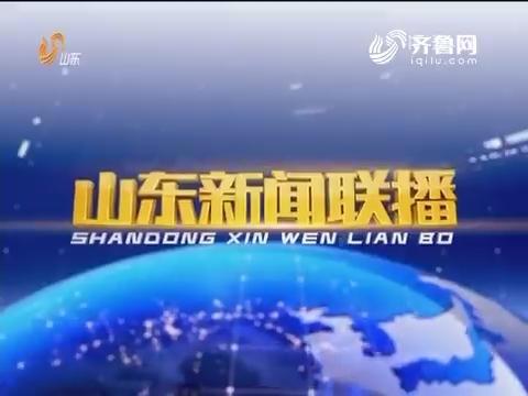 2016年12月28日山东新闻联播完整版