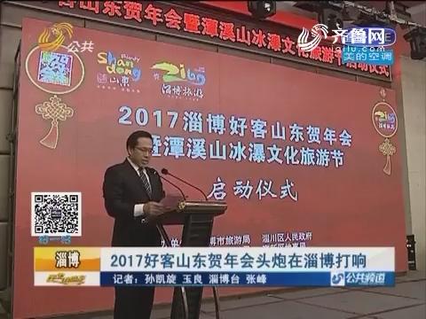 2017好客山东贺年会头炮在淄博打响