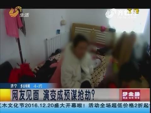 【百姓说理】烟台:网友见面 演变成预谋抢劫?