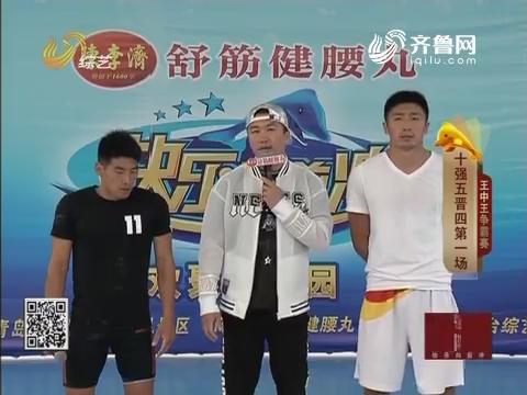 快乐向前冲:刘宁VS王慧 终极PK王慧遗憾出局心有不甘