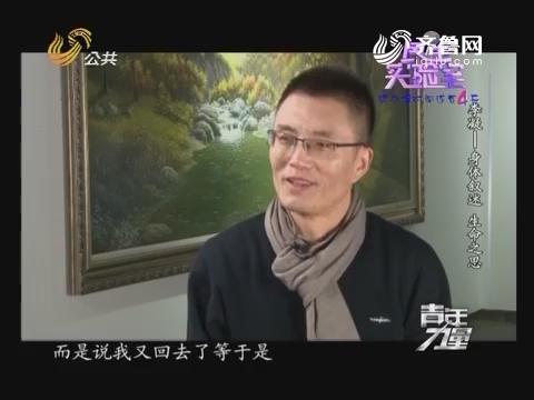20161228《青年力量》:李凝——身体叙述 生命之思