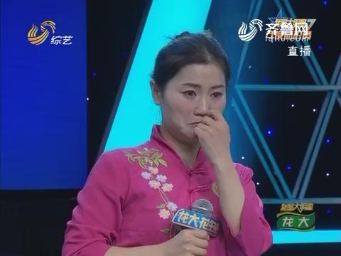 我是大明星:女选手现场哭诉泣不成声