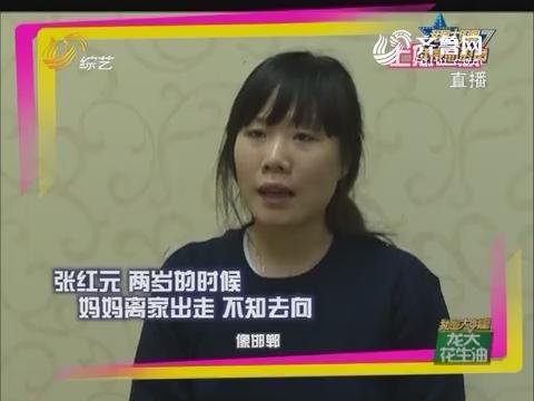 我是大明星:张红元寻母25年终于找到了?