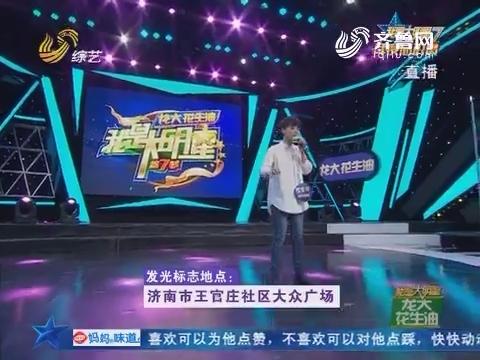 我是大明星:女选手唱歌把姜老师给煮了?
